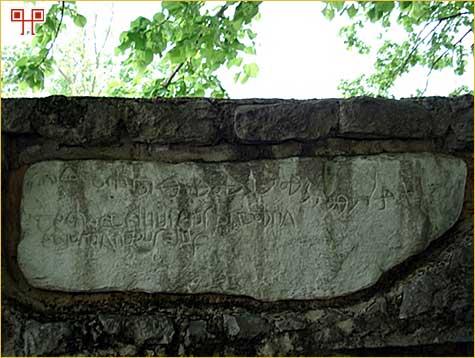 Replika Valunske ploče u zidu glagoljskog lapidarija u selu Brnobići