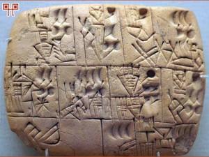 Pisana povijest piva počinje oko 3400.g.pr.Kr. U sumerskom gradu Uruku nađene se glinene pločice s popisima plaća i porezne potvrde na kojima se često nalazi znak za pivo-vrč s poprečnim crtama unutar njega.