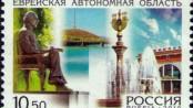 Birobidžan marka