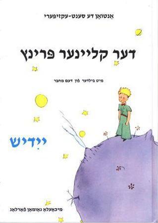 little prince yiddish