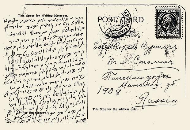 yiddish postcard