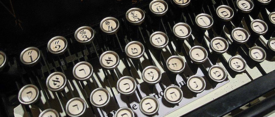 yiddish_typewriter