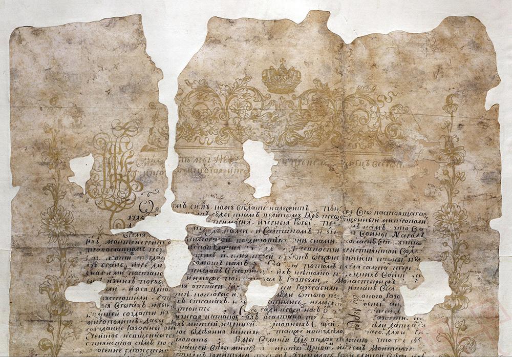 Pismo ruskih emisara crnogorskom vladici (1715.)